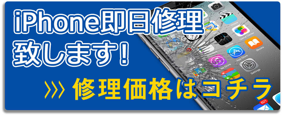 iFC金沢店の安いiPhone修理価格