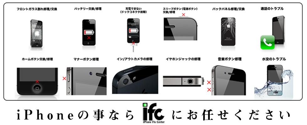 金沢でiPhone修理・iPad修理ならアイフォン修理業者iFC金沢店にお任せください。画面・液晶・バッテリー交換などに対応致します。