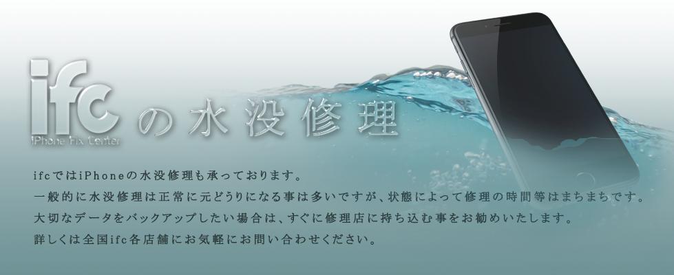アイフォン修理業者、iFC金沢店では水没修理も承っております。