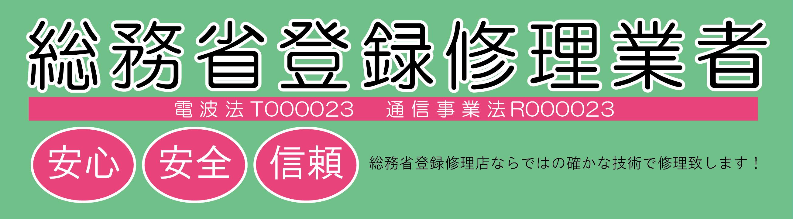 iFC金沢店は総務省登録修理業者ですので、確かな技術でiPhone修理(アイフォン修理)・iPad修理を行います。